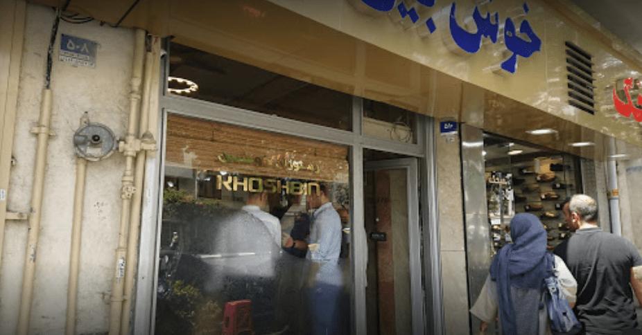 Entrance of Khoshbin vegetarian restaurant in Tehran