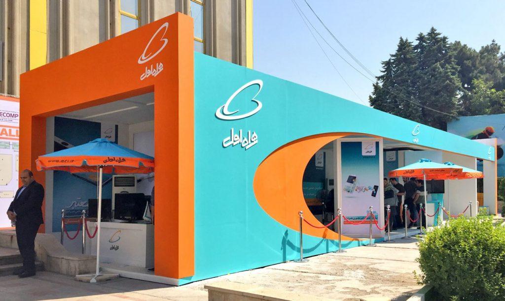 Hamrah-e Aval Mobile Operator in Iran
