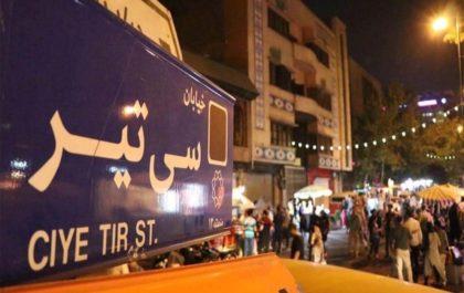 30 Tir street