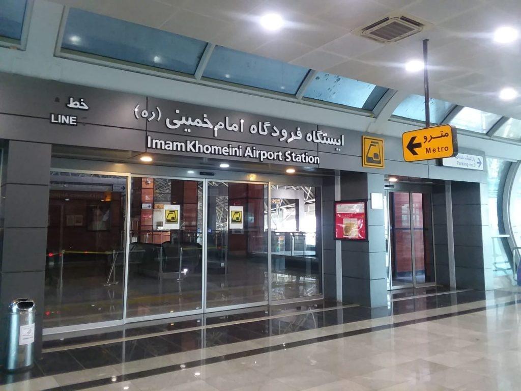 Tehran International Airport Metro Station