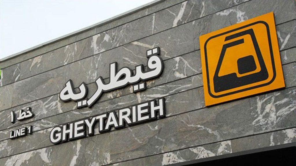Station Sign, Logo