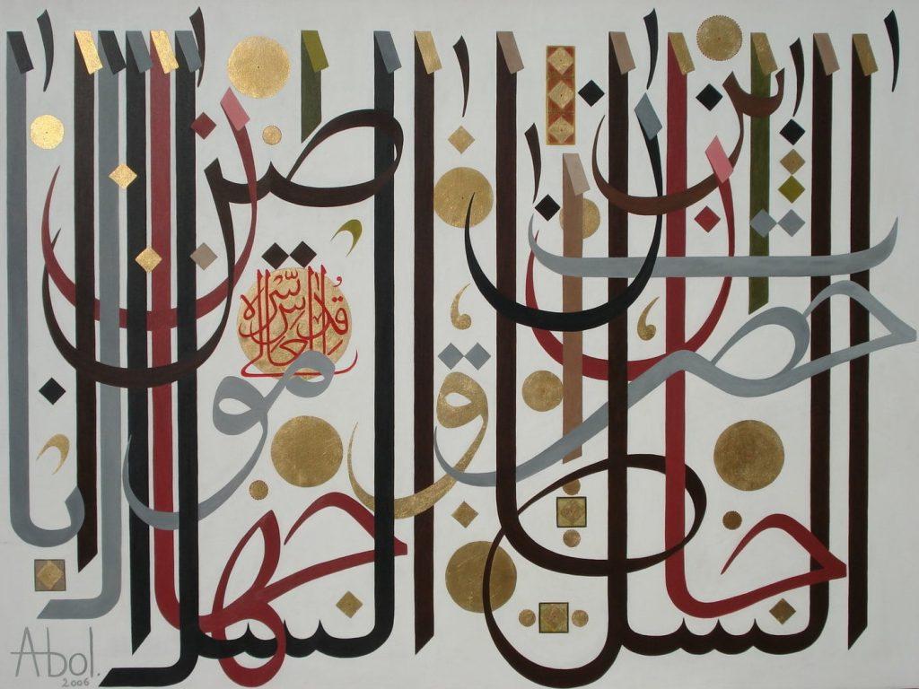 Persian Arts, Iranian Calligraphy, Abol Atighehtchi